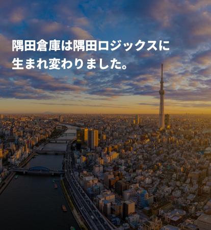 隅田倉庫は隅田ロジックスに生まれ変わりました。