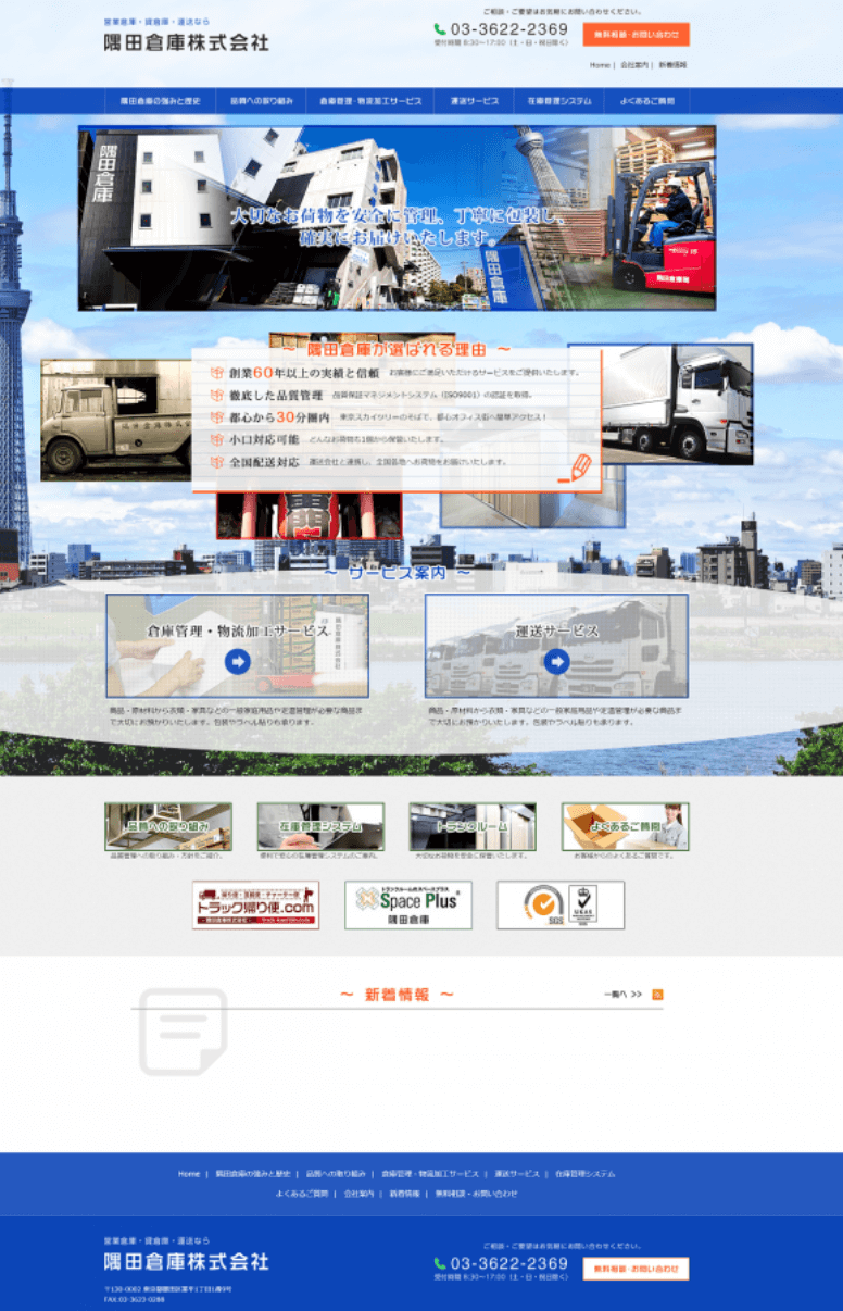 営業倉庫・貸倉庫・運送の隅田倉庫株式会社のホームページをリニューアルしました。