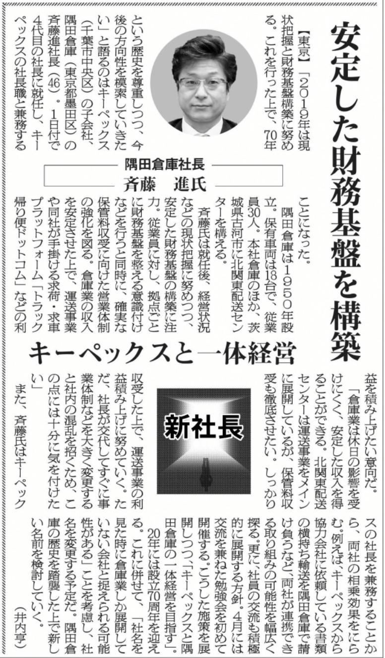 物流ニッポンに掲載されました。