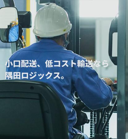 小口配送、低コスト輸送なら隅田ロジックス。